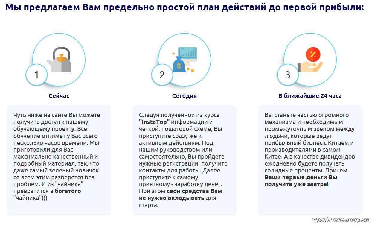 Схема заработка до 500к рублей в месяц 34